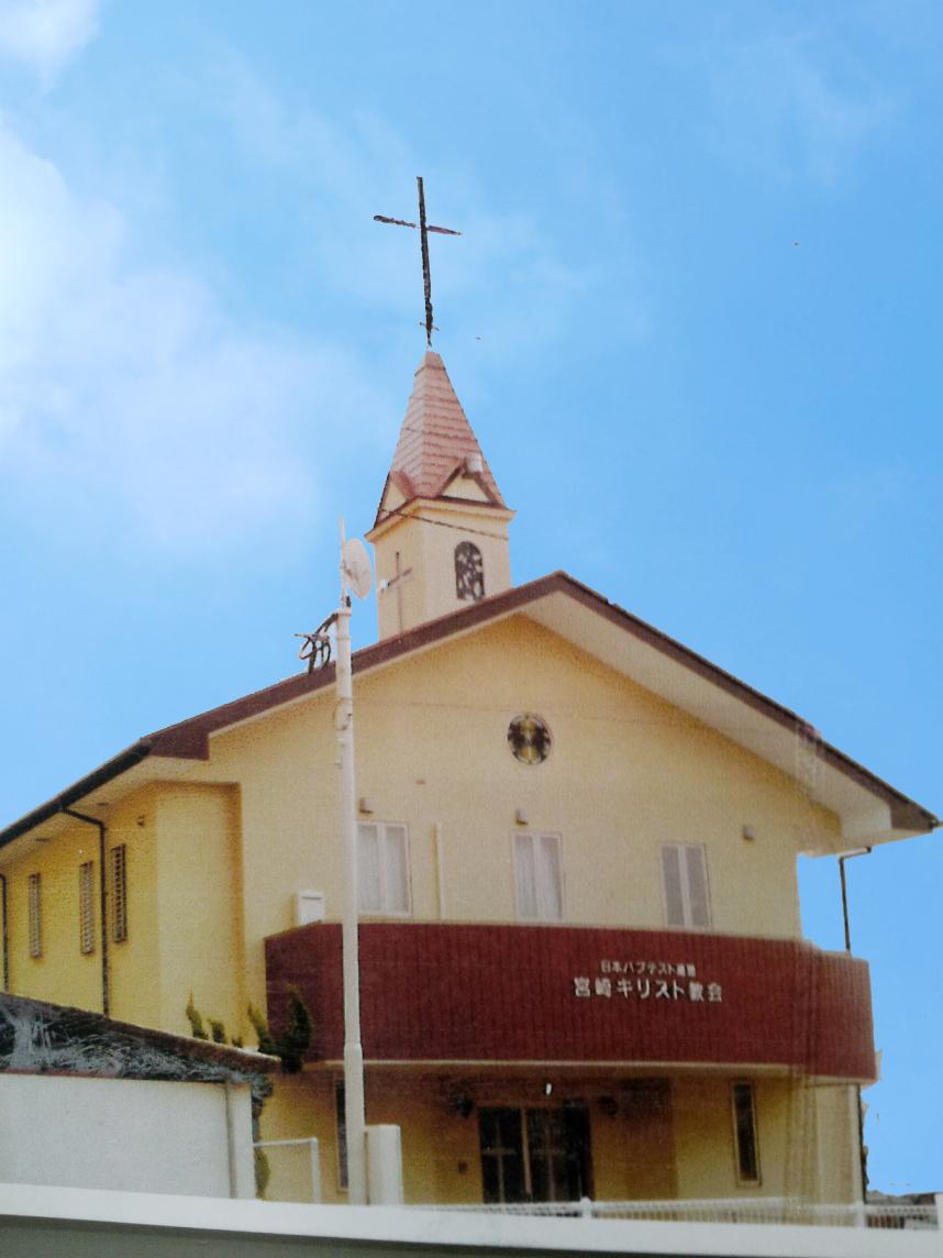 宮崎キリスト教会